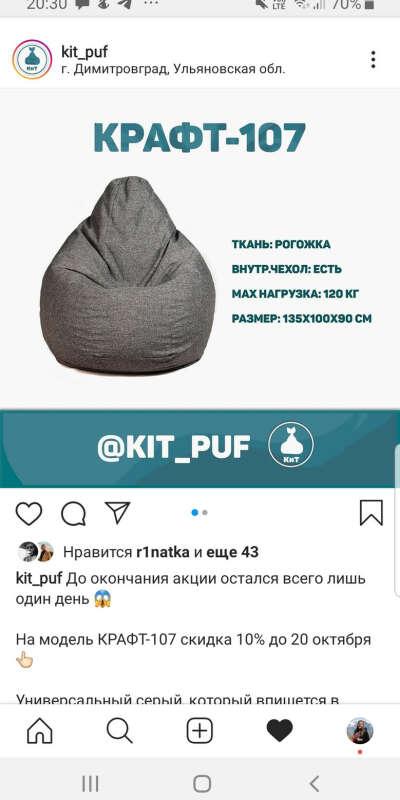 Пуфик-мешок