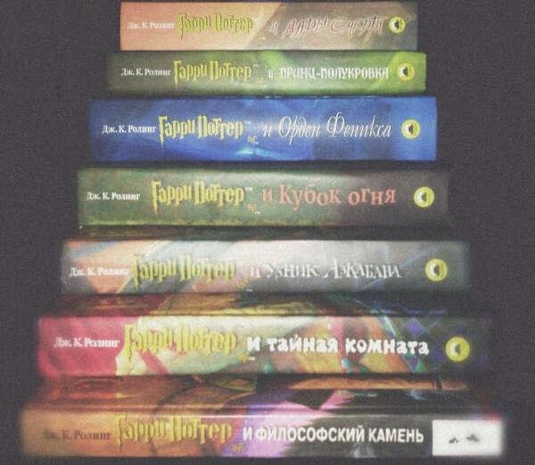 Всю коллекцию о Гарри Поттере
