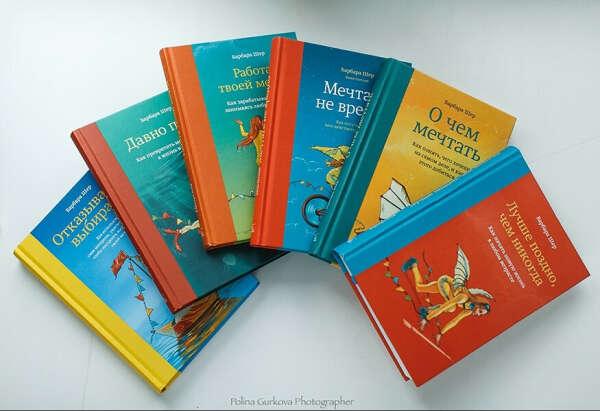 книги Барбары Шер