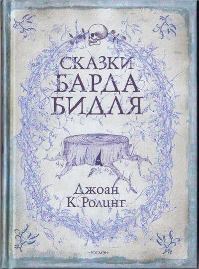 СКАЗКИ БАРДА БИДЛЯ - Дж.К.Ролинг, книга изданная Росмэн'ом