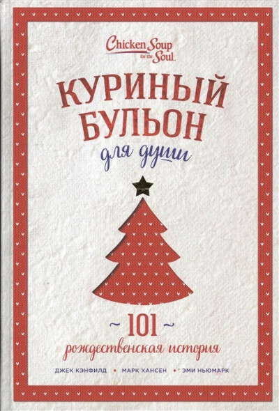 """Куриный бульон для души"""