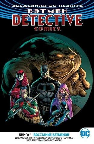 Вселенная DC. Rebirth. Бэтмен. Detective Comics. Книга 1. Восстание бэтменов