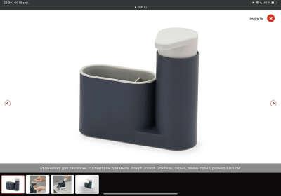 Органайзер для губки и жидкости для мытья посуды