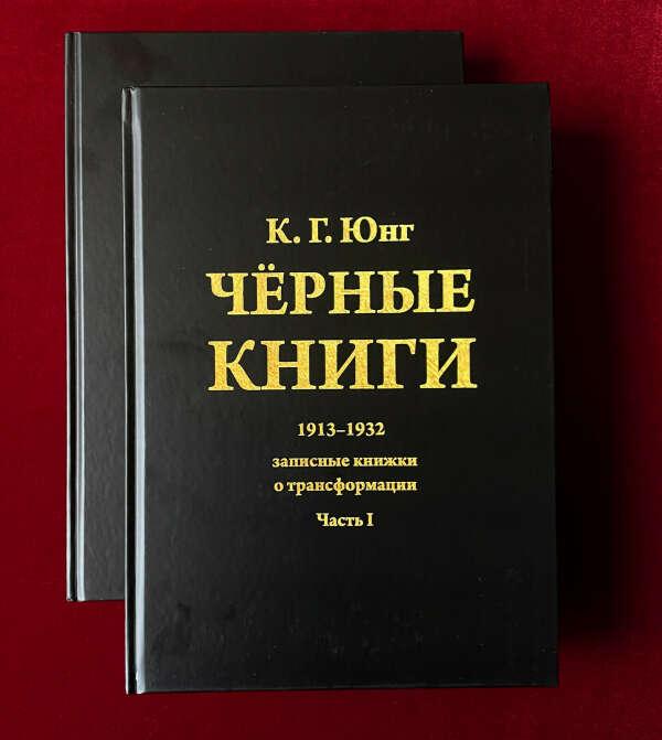 Чёрные Тетради (2 тт.)- Карл Густав Юнг