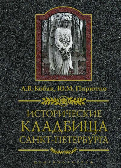 """А. В. Кобак и Ю. М. Пирютко """"Исторические кладбища"""""""