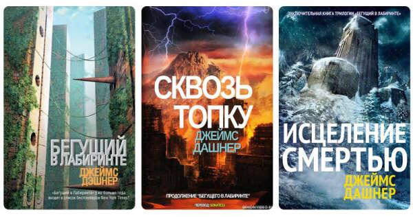 Серия книг бегущий в лабиринте!