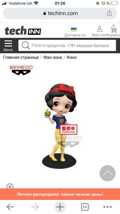Banpresto Disney Snow White Q Posket A 14 cm Многоцветный, Techinn