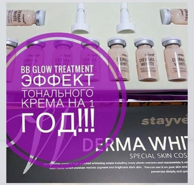 B Glow Treatment