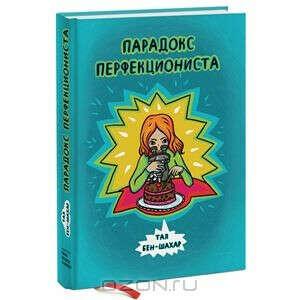 """Книга """"Парадокс перфекциониста"""""""