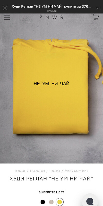 Худи «Не умничай» желтого цвета