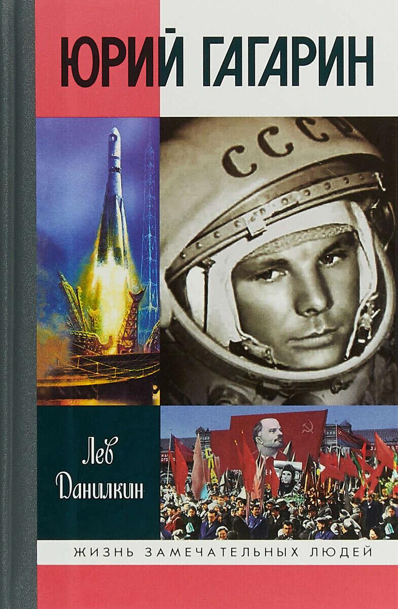 Лев Данилкин Юрий Гагарин | Данилкин Лев Александрович