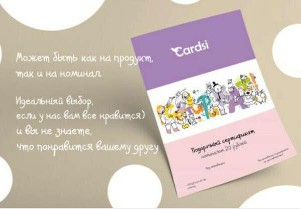 Подарочный сертификат Cardsi