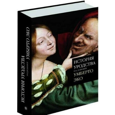 История уродства, автор Умберто Эко