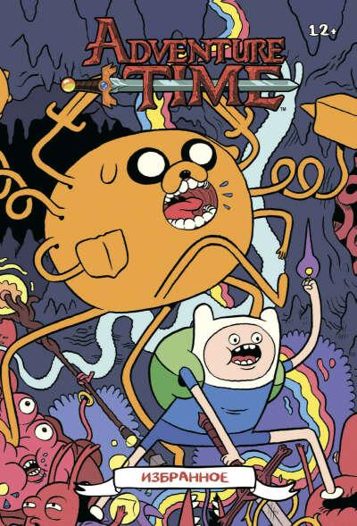 Adventure Time. Избранное. Том 3