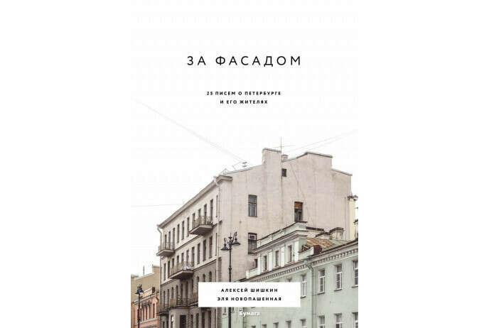 книга За фасадом: 25 писем о Петербурге и его жителях (Шишкин А., Новопашенная Э.)