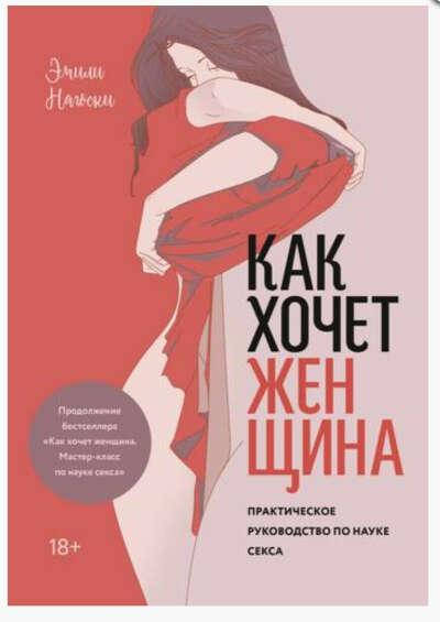 "Эмили Галочки ""Как хочет женщина"""