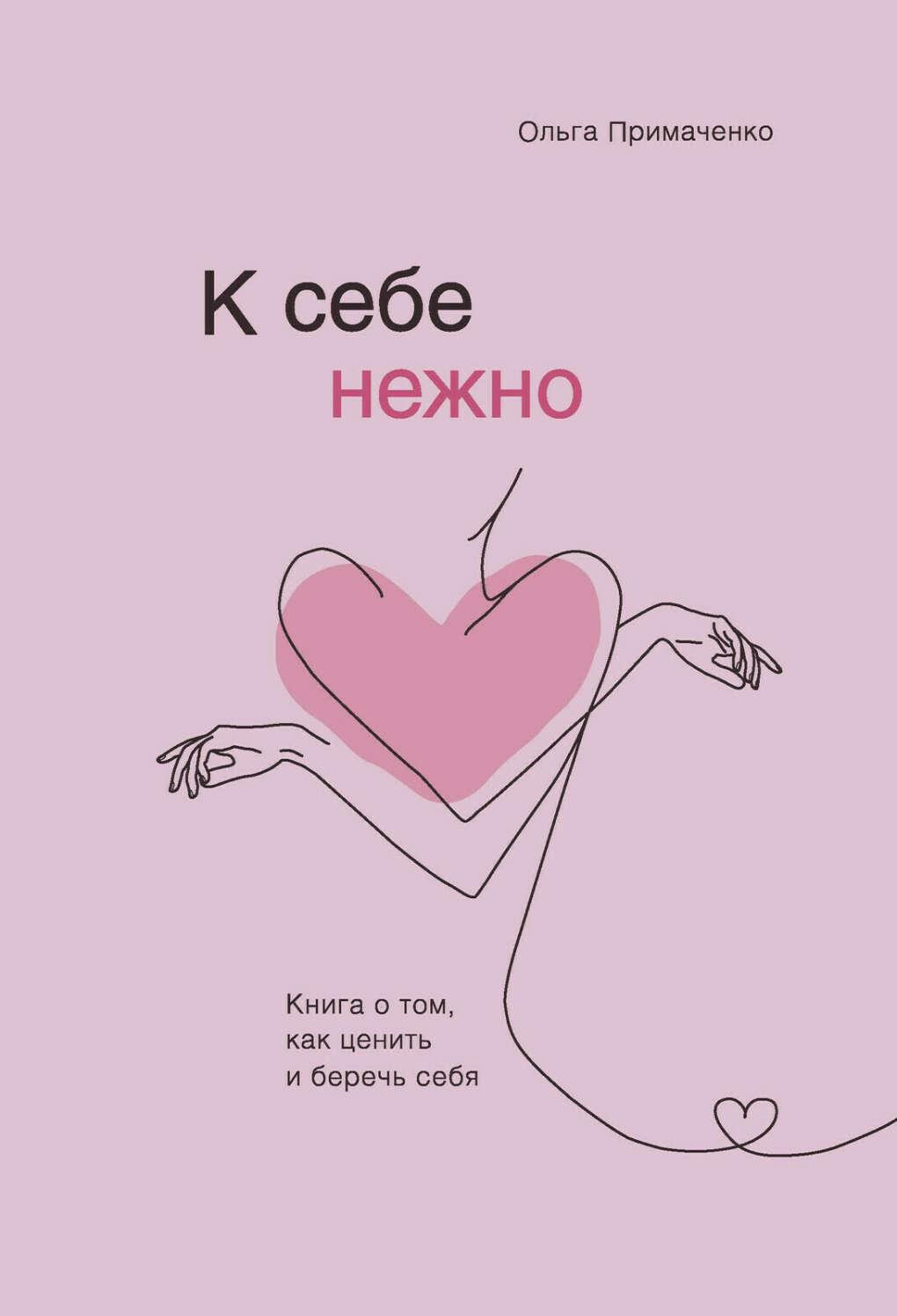 «К себе нежно», Ольга Примаченко