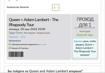 Билеты на концерт Adam Lambert + Queen или просто Adam Lambert
