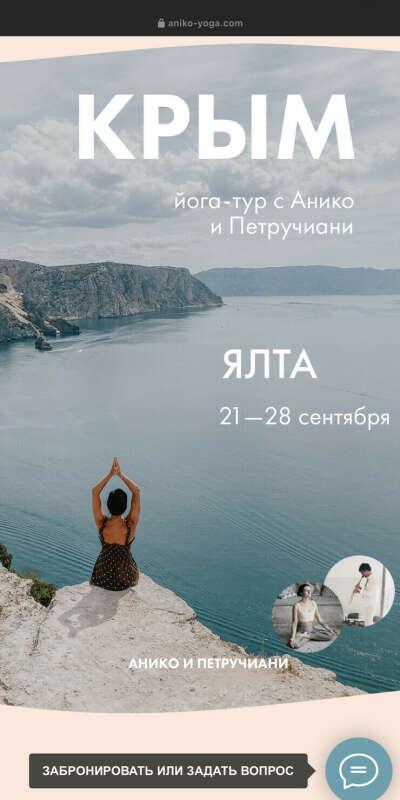 йога - тур в Крыму