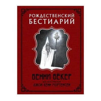 Бенни Бекер: Рождественский бестиарий