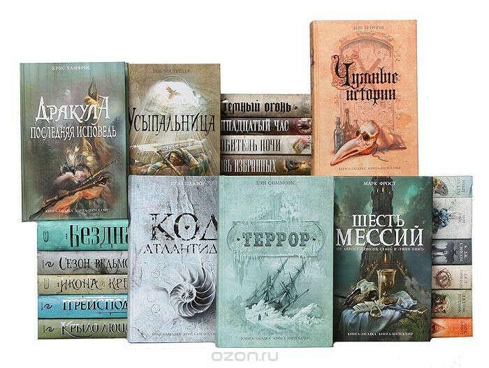 """Коллекция мистических романов """"Книга-загадка книга-бестселлер"""""""