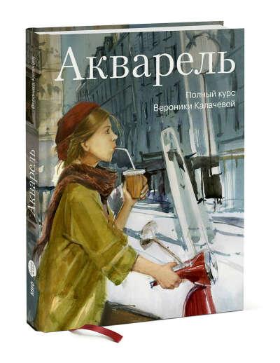 Акварель Полный курс Вероники Калачевой