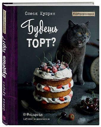 Будешь торт? (Куприн О.)