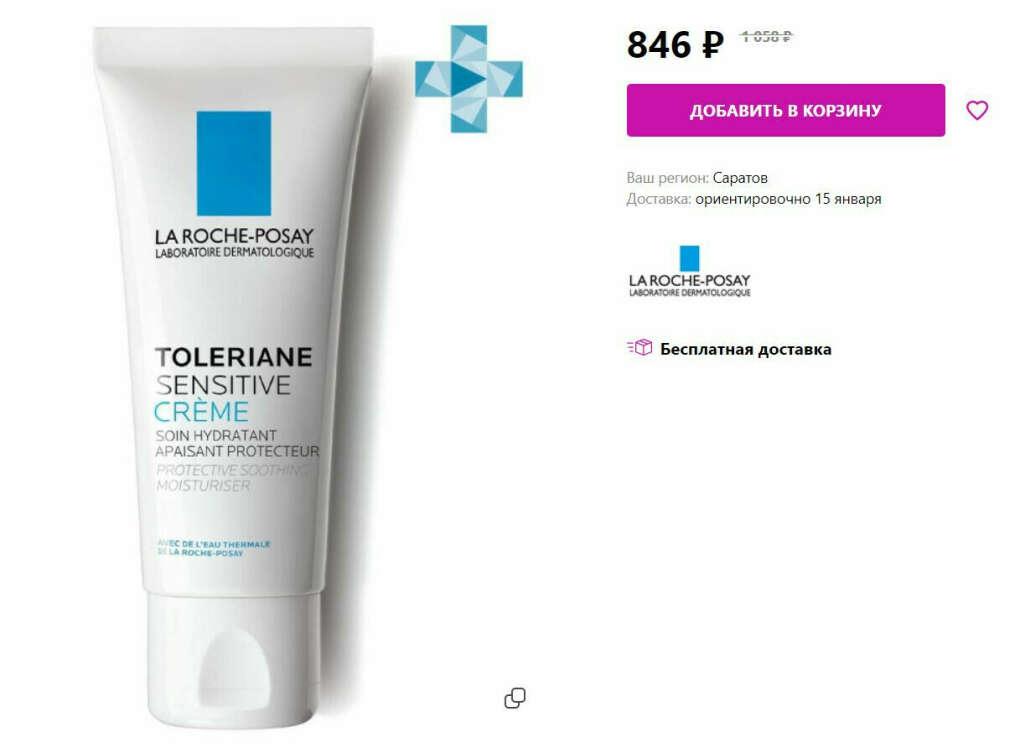 LA ROCHE-POSAY / TOLERIANE SENSITIVE