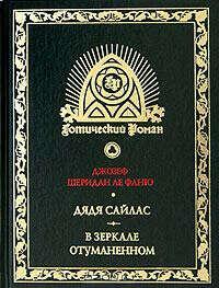 OZON.ru - Книги   Дядя Сайлас. В зеркале отуманенном   Джозеф Шеридан Ле Фаню   Uncle Silas. In a Glass Darkly   Готический рома