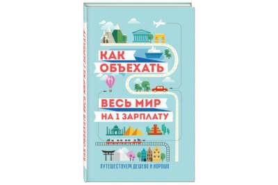 """Книгу """"Как объехать мир за 1 зарплату"""""""