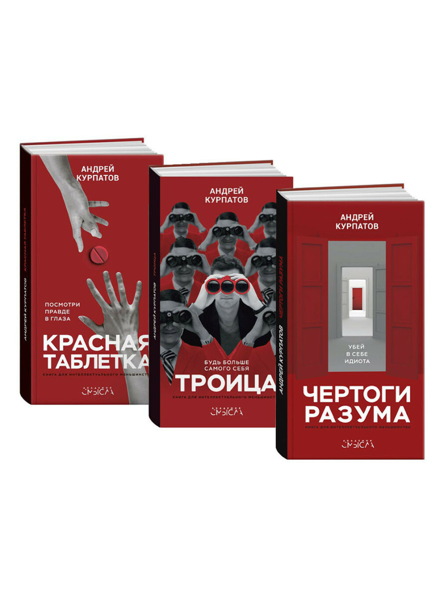 Комплект книг Курпатова