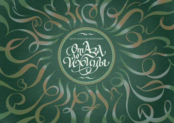 Школа каллиграфии От Аза до Ижицы
