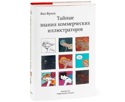 Яна Франк «Тайные знания коммерческих иллюстраторов»