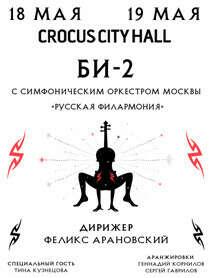БИ-2 с симфоническим оркестром, 18-19 мая