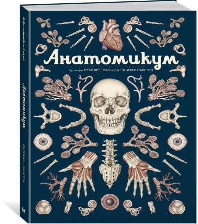 Анатомикум | Пакстон Дженнифер