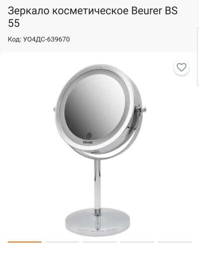Beurer зеркало с LED-подсветкой