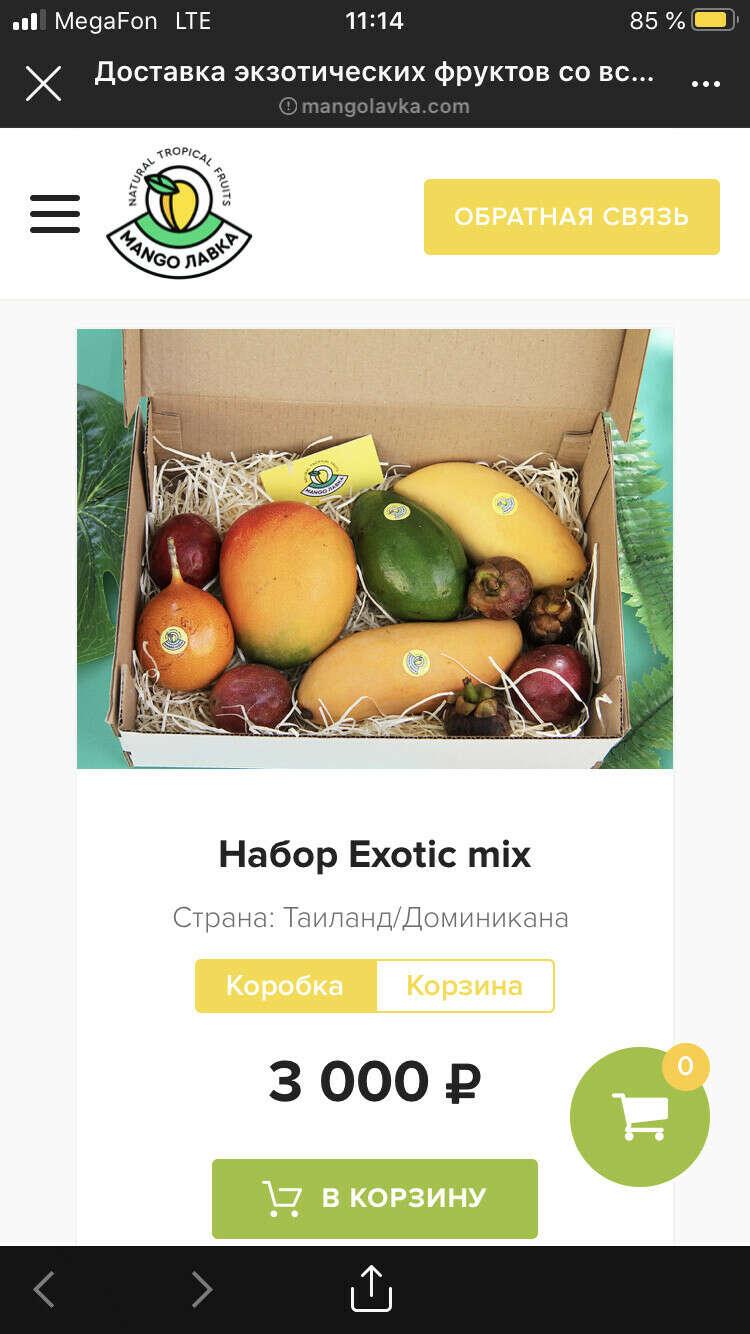 Набор exotic mix от Mangolavka
