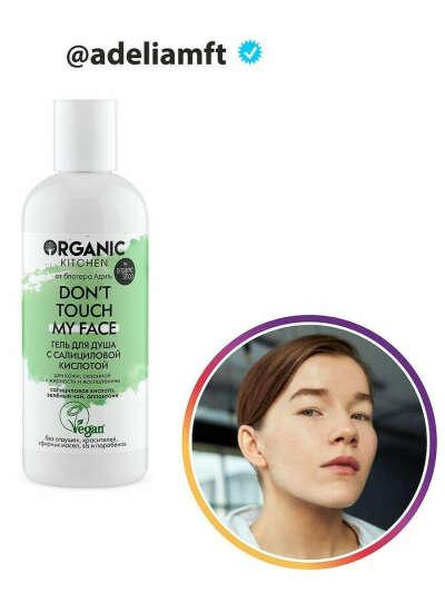 Блогеры Гель для душа с салициловой кислотой Don t touch my face, 270 мл, Organic Kitchen
