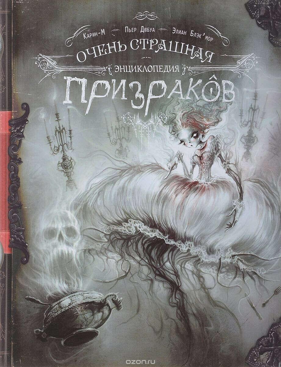 Очень страшная энциклопедия призраков