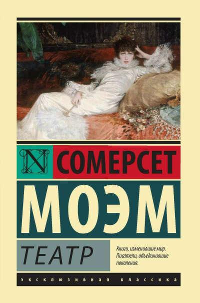 «Театр», Сомерсет Моэм