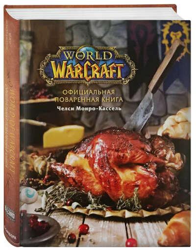 World of Warcraft - Официальная поваренная книга