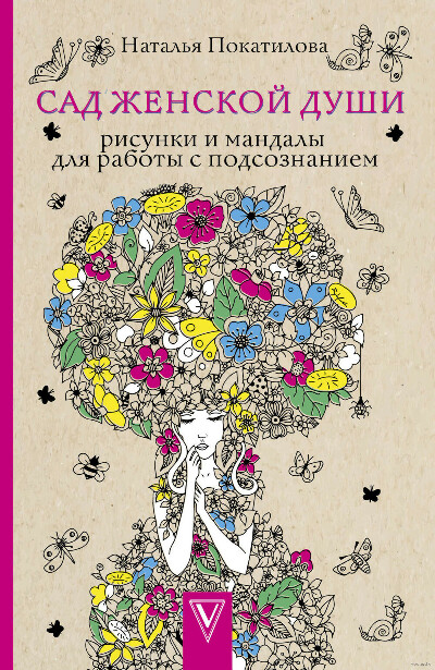 Наталья Покатилова: Сад женской души. Рисунки и мандалы