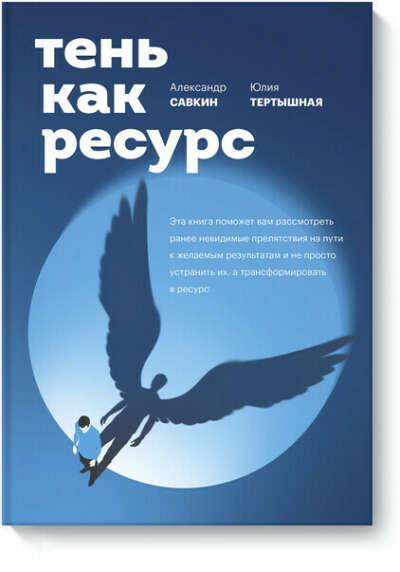 Тень как ресурс (Александр Савкин, Юлия Тертышная) — купить в МИФе