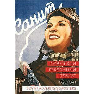 Советский рекламный плакат. 1923-1941 / Soviet Advertising Posters: 1923-1941