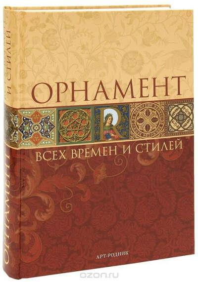 "Книга ""Орнамент всех времен и стилей"""