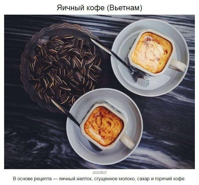 Попробовать яичный кофе