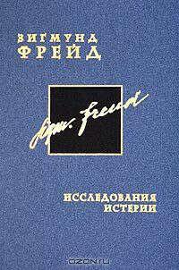 Зигмунд Фрейд Собрание сочинений. В 26 т