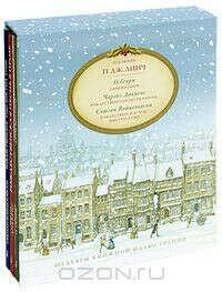 Дары волхвов. Рождественская песнь в прозе. Рождественское чудо мистера Туми (комплект из 3 книг)
