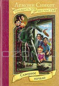 Скверное начало   Лемони Сникет   Тридцать три несчастья   Купить книги: интернет-магазин / ISBN 5-352-00360-4