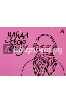 Подарочный сертификат на сумму 1000 руб. Толстой